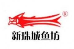 新珠城鱼坊加盟费多少钱-加盟条件