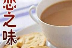 恋之味奶茶加盟费多少钱,加盟条件?