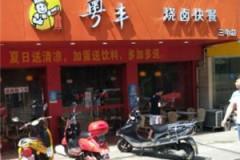 筷乐喜辣屋