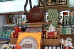 正兴德茶庄