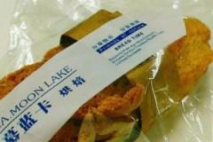 慕蓝卡烘焙坊