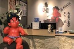 神户赤童日式烤肉
