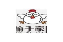 榆子家炸鸡